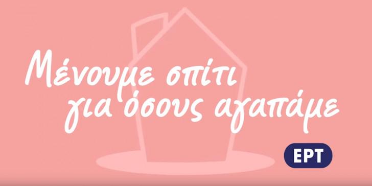 Μένουμε σπίτι για όσους αγαπάμε λέει η Δήμητρα Γαλάνη και ο Γιάννης Στάνκογλου